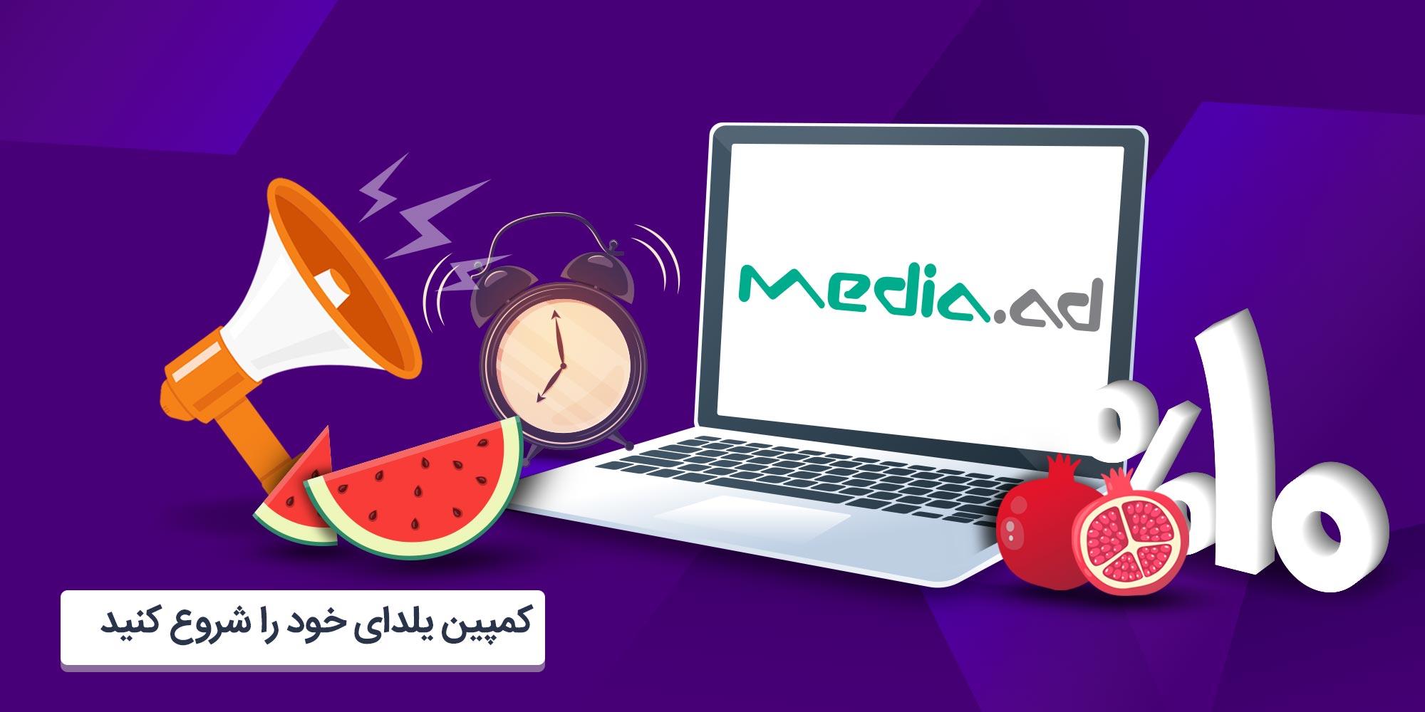 کمپین تبلیغاتی یلدااد، مدیااد
