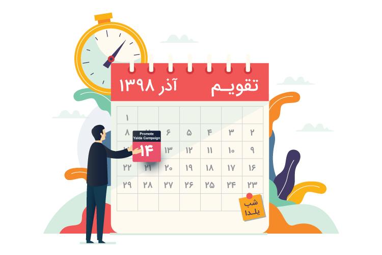 اطلاعرسانی درباره کمپین تبلیغاتی یلدا