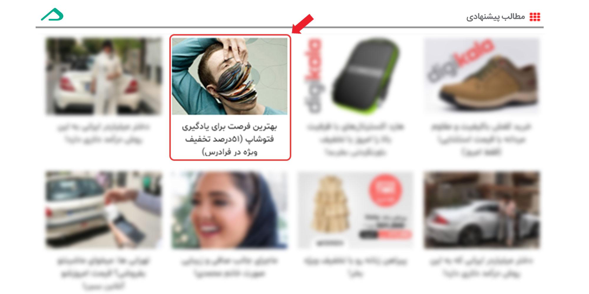 تبلیغات آنلاین در نوروز